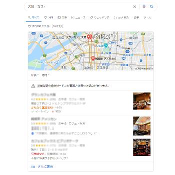 國分の目指せGoogleマスター!